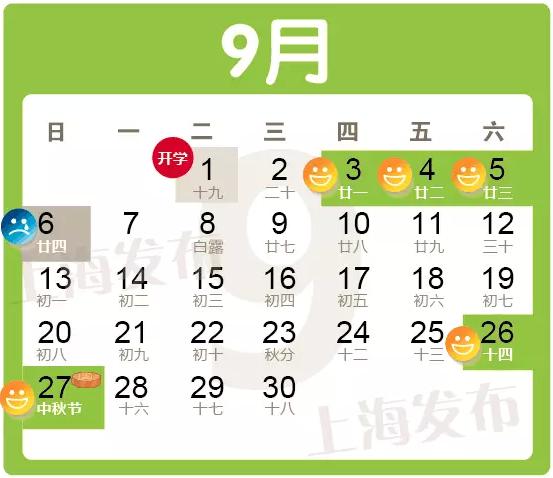 上海市中小学仍于9月1日开学9月3小学5日放假子龙街日至图片