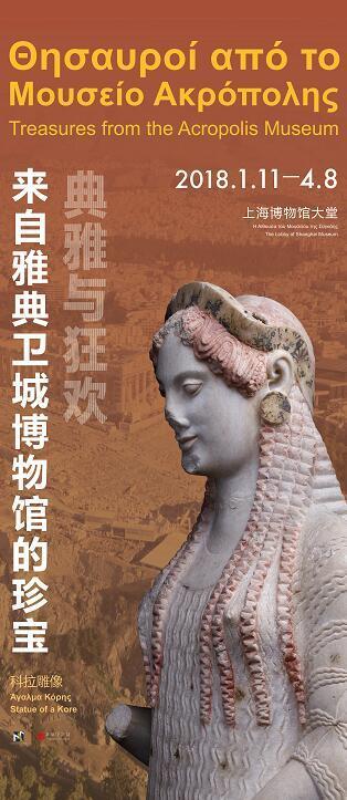 典雅与狂欢:来自雅典卫城博物馆的珍宝