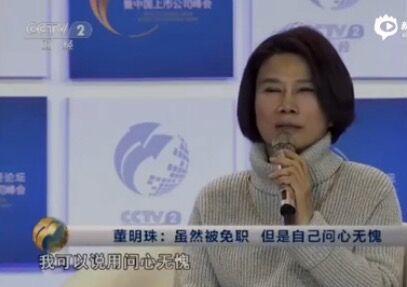 董明珠:收购银隆还未画上句号 目前仍不清楚反对原因