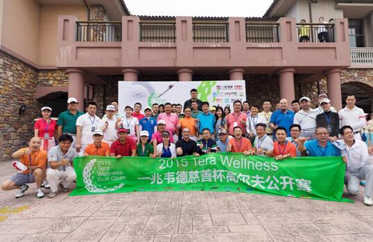 运动助力慈善 一兆韦德慈善杯高尔夫公开赛举行