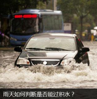 雨天如何判断是否能过积水