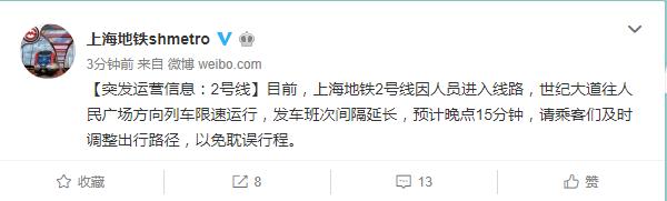 上海地铁2号线有人闯入线路 致晚高峰列车限速运行