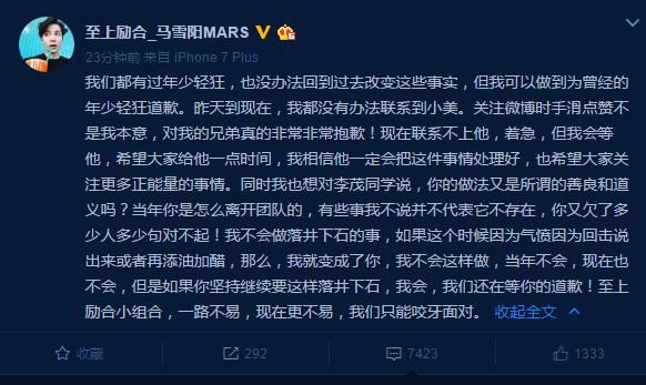 至上励合马雪阳指责李茂不道义:我们还在等你道歉