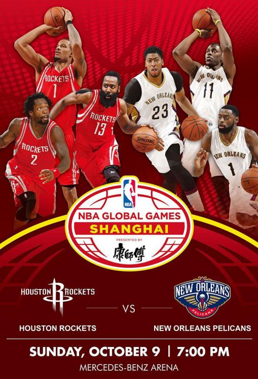 2016年NBA国际中国站7月27日正式预售