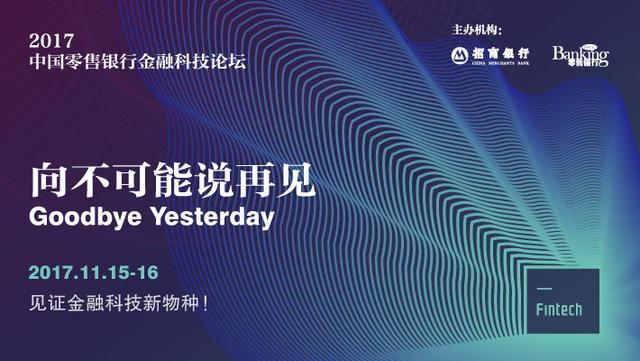 新生态,新零售 2017中国零售银行金融科技论坛即将开幕