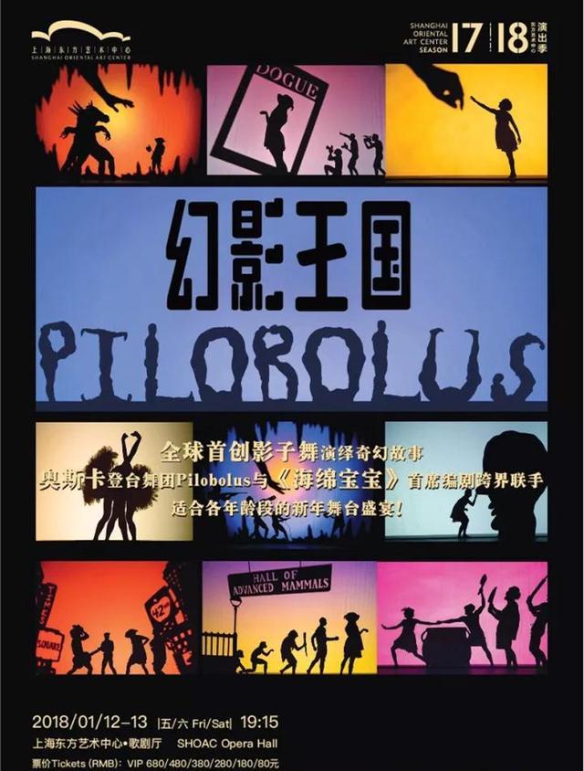 派洛布鲁斯舞团《幻影王国》新春上演