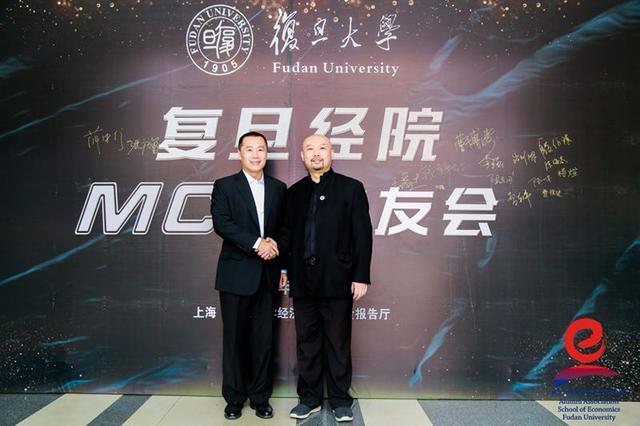 复旦大学经济学院MCA校友会揭幕 构建企业家资本交流新思维