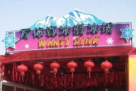 避暑绝佳方式 上海滑雪滑冰指南