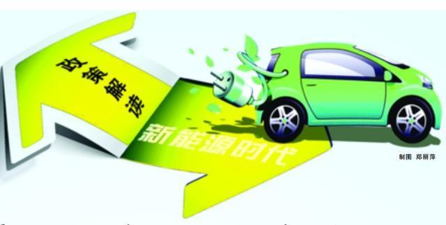 新能源车双层福利 新能源车地方政策解读图片