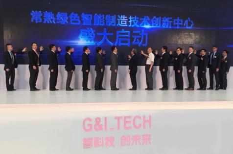常熟绿色智能制造技术创新中心盛大启动