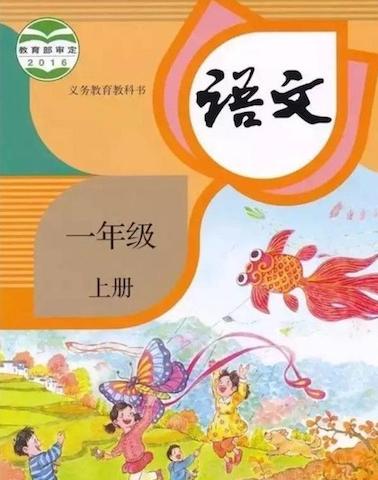 教材_开学后学这七首诗 新学期上海一年级语文教材\