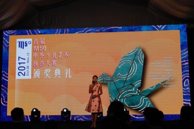 2017首届M50中外少儿创意艺术大赛在沪颁奖