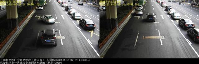 """上海试点电子警察抓拍""""连续变换两条车道"""""""