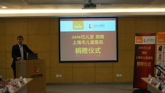 Joie巧儿宜向上海儿童医院捐赠全系列婴童用品