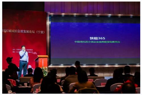 快租365共话信用租赁 宁波2018园区信用大会成功举行