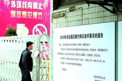 沪烟花爆竹实名购买 闵行每天限号120个名额
