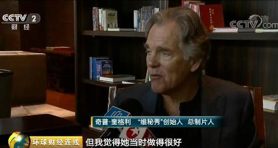 维秘秀创始人:来中国目的是为了250亿美元市场