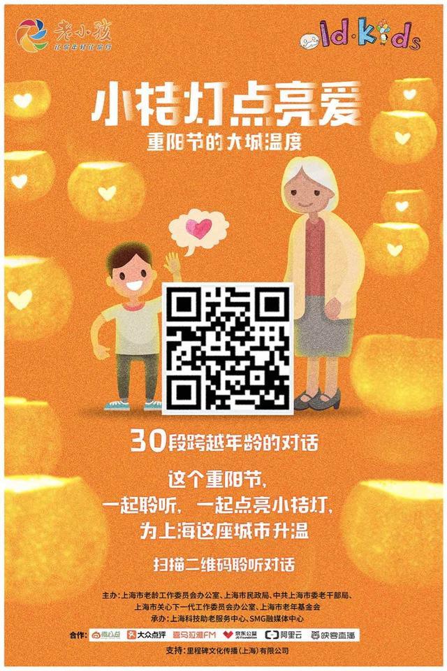 上海市老龄办倡导子女陪伴父母常做十件事
