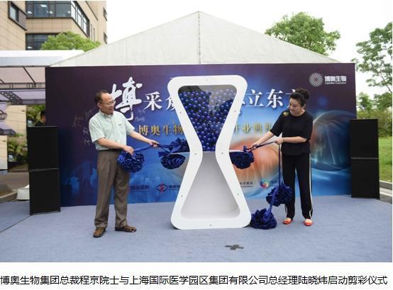博奥生物上海基地落成 携手业界共建临床科研新生态