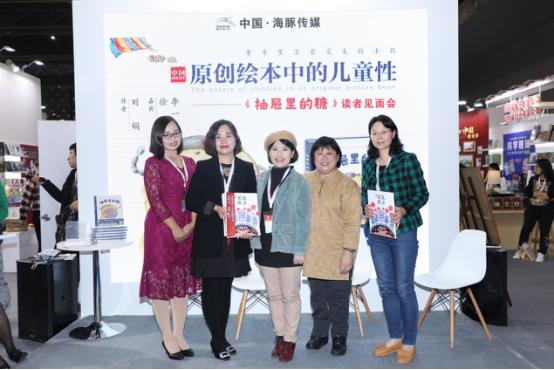 中国原创绘本力量发布会暨千城万场书香中国行启动