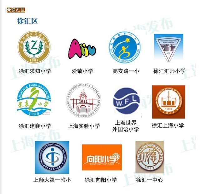 上海50所小学的母国小学,来找找有没有你的校徽学v小学一览图片