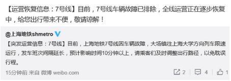 7号线突发故障 大场镇往上海大学方向列车限速运行