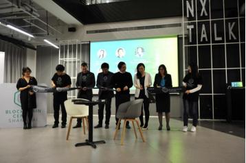 Blockchain Centre 上海分中心开幕 探讨区块链技术的未来发展