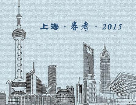 2015上海春考成绩今日公布 面试录取等这些须注意