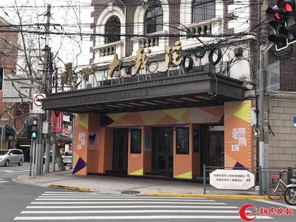 """老剧场换新颜 兰心大戏院变身试水""""橙剧场"""""""