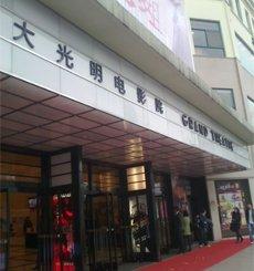 金碧辉煌的千人大厅:上海大光明电影院