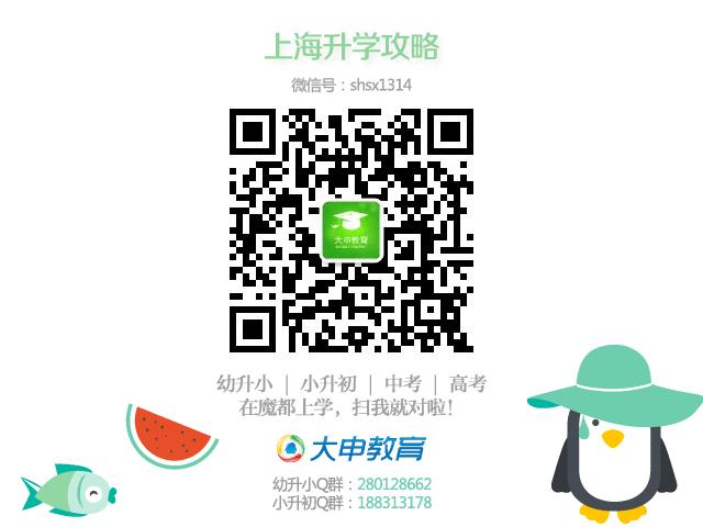 九类非沪籍学生可参加2017年上海高考