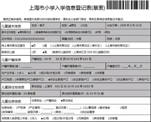 2016上海幼升小报名须知 小学入学信息登记注意事项