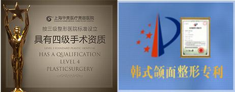 曝光上海华美整容医院改脸型技术到底如何