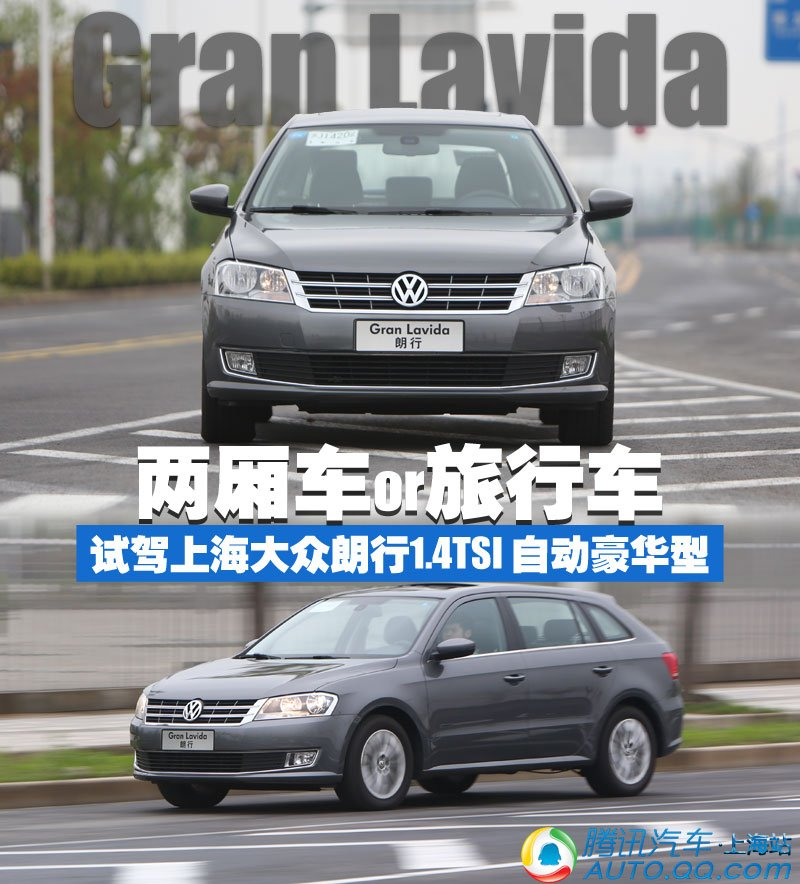 两厢车or旅行车 试驾上海大众朗行1.4T自动豪华型