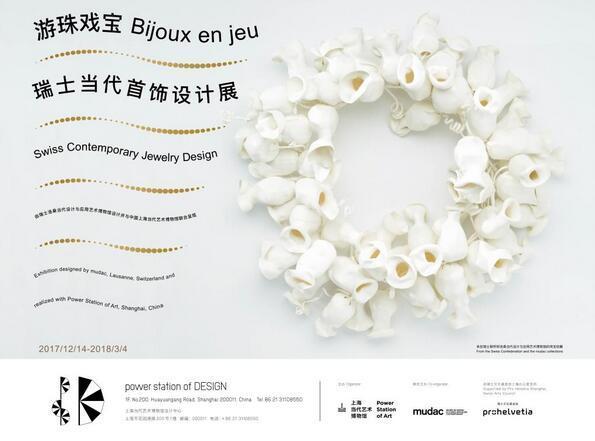 瑞士当代首饰设计展