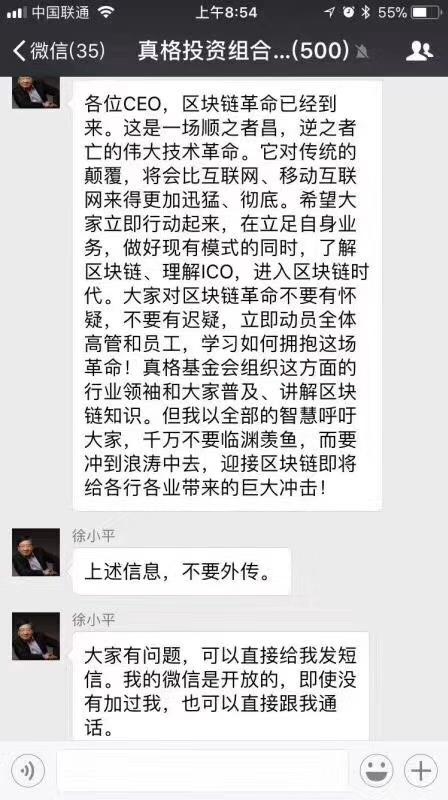投资大佬邵亦波:买ICO的人98%会血本无归