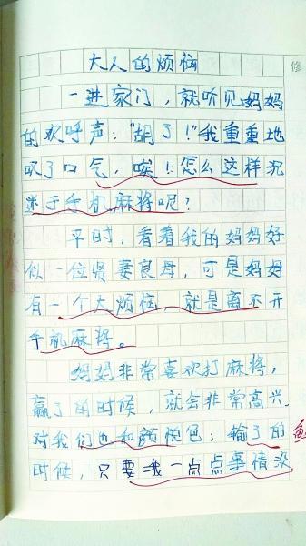 小学生写父母吐槽手机沉迷世界小学教师外国语作文上海图片
