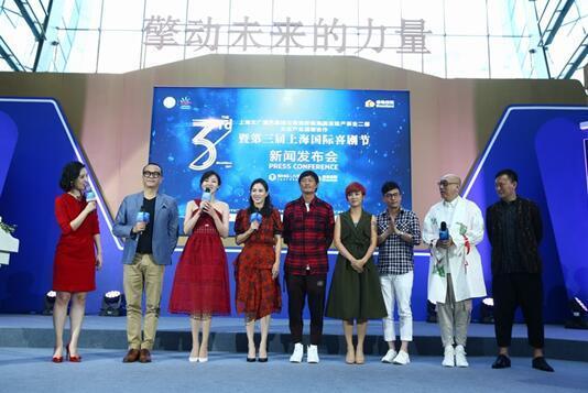 第三届上海国际喜剧节在沪启动