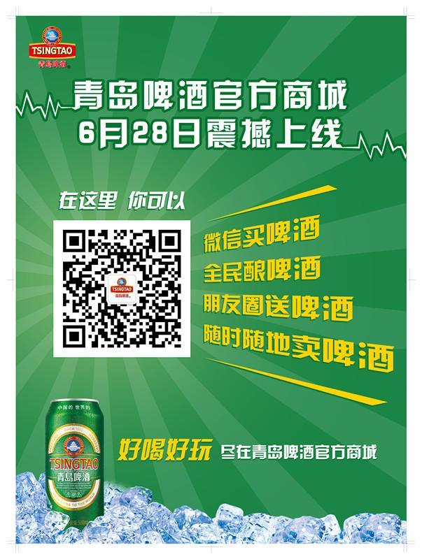 青岛啤酒打响啤酒行业微信电商第一枪