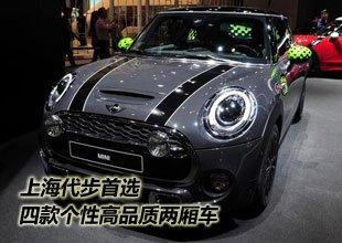四款个性高品质两厢车推荐 上海代步首选