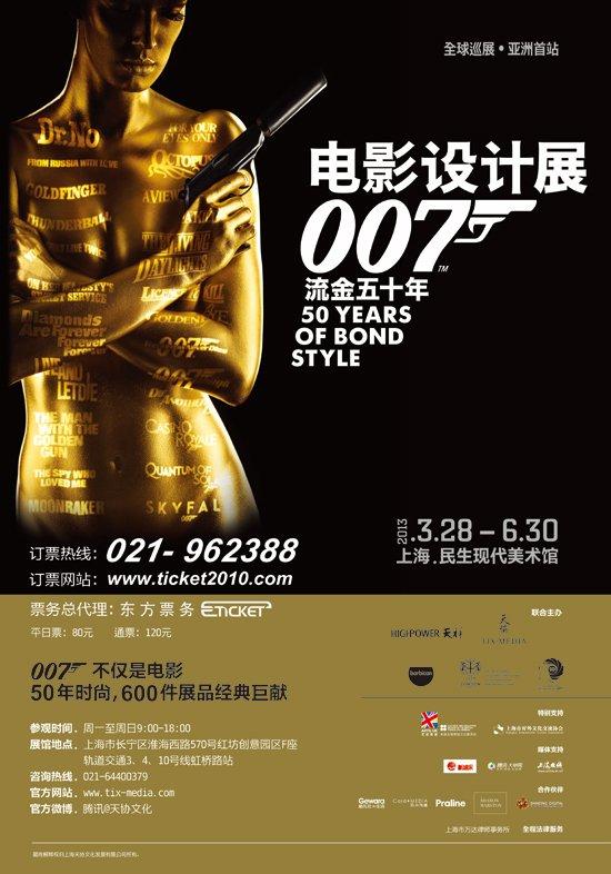 幸福魔方2016年12月在上海一起去看007电影设计展_申活会_腾讯·大申网2016南京水魔方攻略