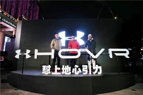 怼上地心引力 安德玛发布创新UA HOVR系列