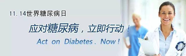 世界糖尿病日 别让血糖左右你的健康!
