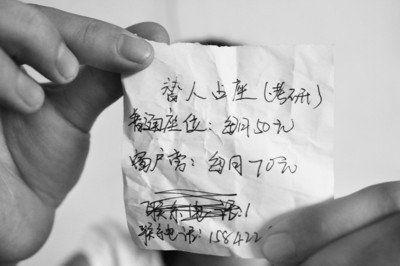 """考研自习占座催生""""黄牛党"""" 高级座每月70元"""