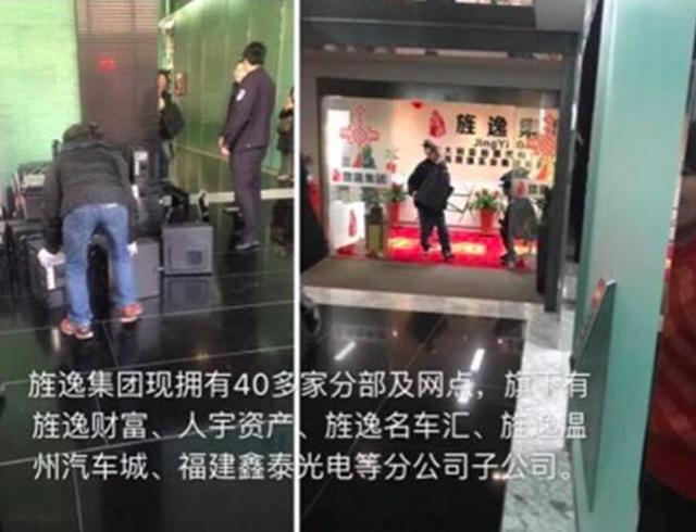 上海百亿平台旌逸集团疑似暴雷 背后或牵连鲸亿金服