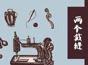 上海老弄堂的两个裁缝