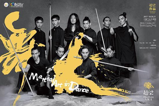 赵梁新作《舞术》:中国武术对话西方现代舞