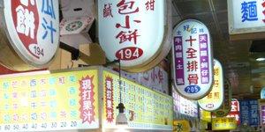 台湾小吃不等于夜市