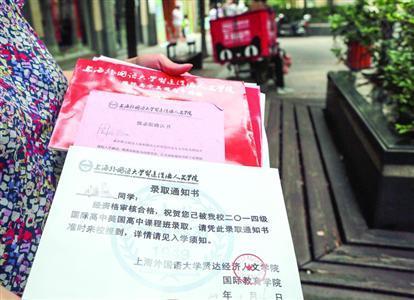 """上外美高班的录取通知书以""""上海外国语大学贤达经济人文学院""""的名义发出"""