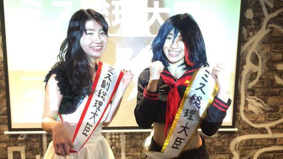 日本奇葩选美大赛:总理大臣小姐竞赛